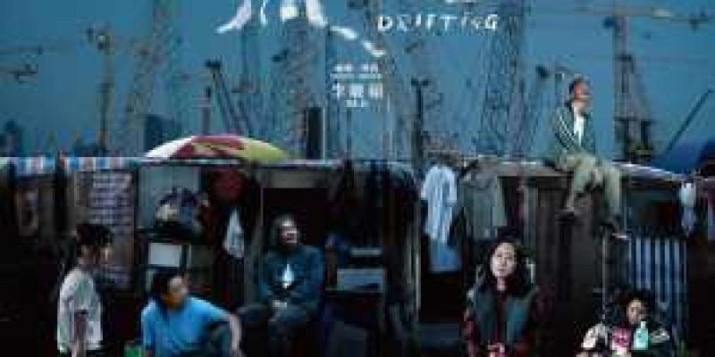 【影評】《濁水漂流》社會的現實殘酷,結局只剩無奈和絕望