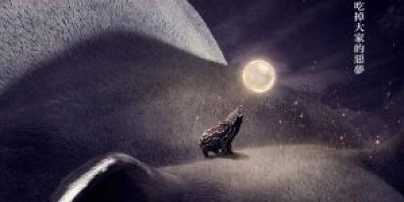 【影評】《嗨!神獸》從童話故事找到面對傷痛的正能量