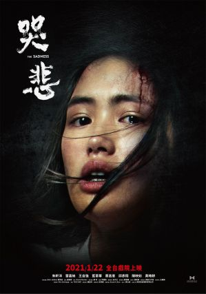 【影評】《哭悲》台灣活屍類型電影的技術展現