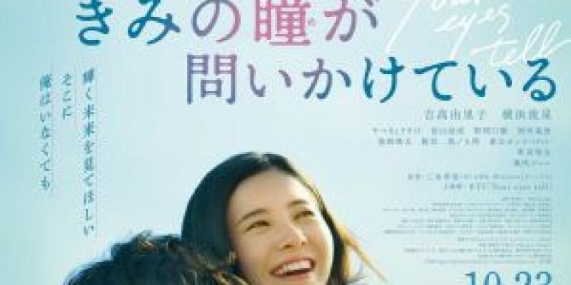 【影評】《想見你的愛》日本觀眾好評推薦的浪漫感動