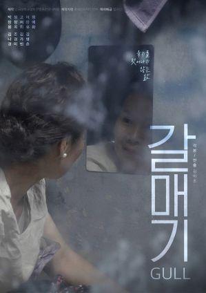 【影評】《噤聲海鷗》韓國父權社會的性別壓迫