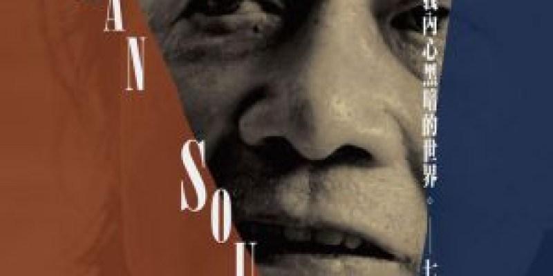 【影評】《削瘦的靈魂》七等生最私密的創作人生記錄
