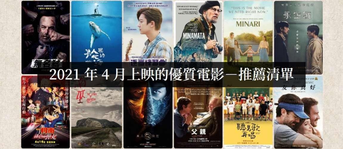 【電影推薦】2021年4月上映的優質好電影