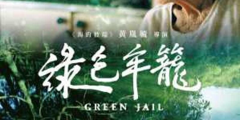 【影評】《綠色牢籠》西表島礦坑被埋沒的歷史