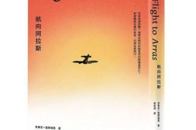 【書評】《航向阿拉斯》在戰爭中尋找面對困境的方式