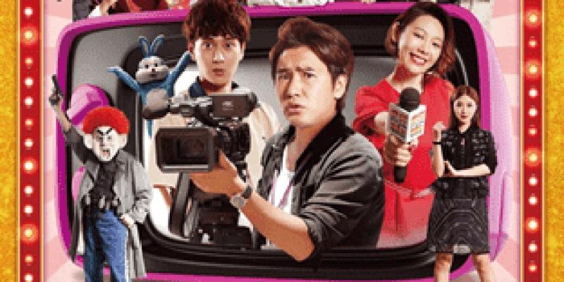 【無雷影評】《瘋狂電視台瘋電影》如何挽救下滑的收視率?