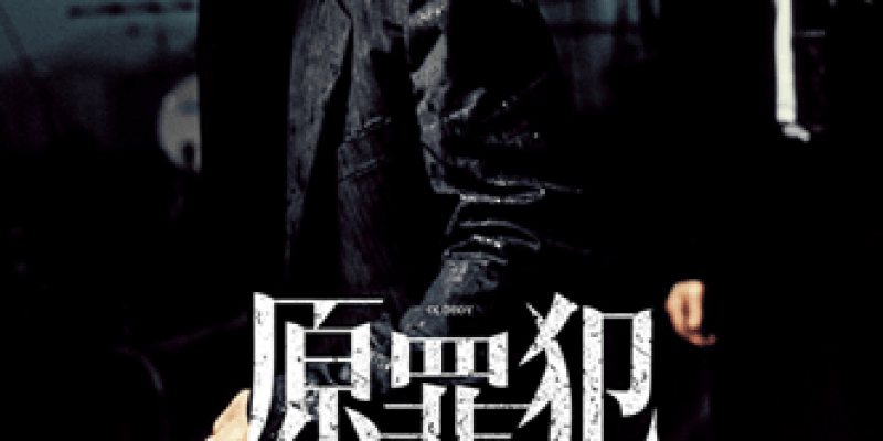 【試用心得】車庫電影護照  ft.《原罪犯》