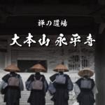 大本山永平寺様の制作実績