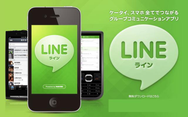 Line permitirá cifrar los mensajes