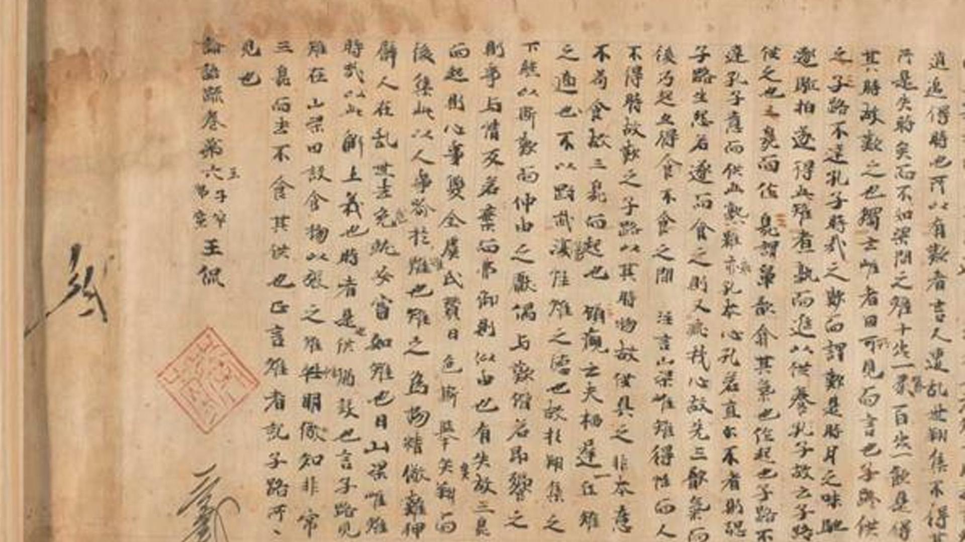 Especialistas de la Universidad de Keio, Japón, hallan el manuscrito más antiguo de las enseñanzas de Confucio