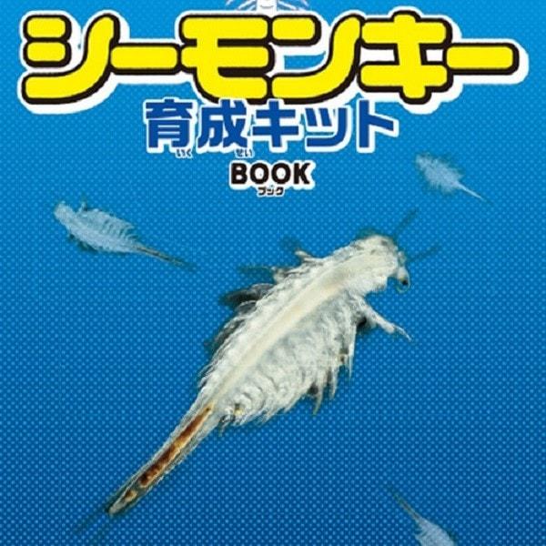 シーモンキー育成キット BOOK画像