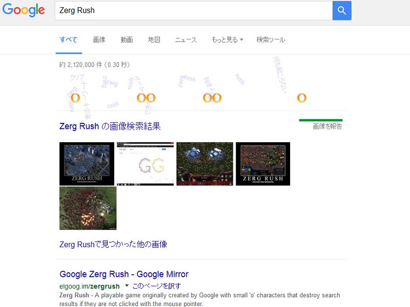 Zerg Rush画像