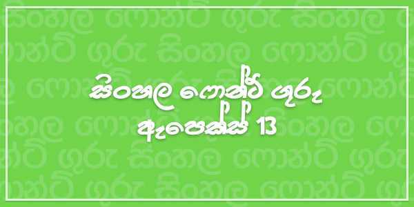 Download Download Free All Sinhala Fonts Pack - loptemom