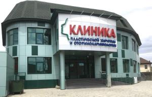 Краснодарская Лор клиника
