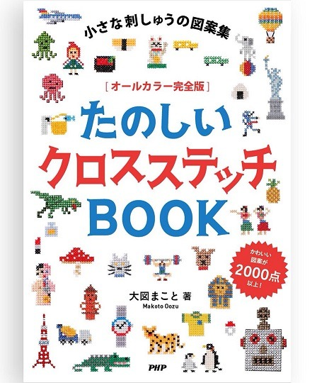 fun cross stitch book cover by makoto oozu
