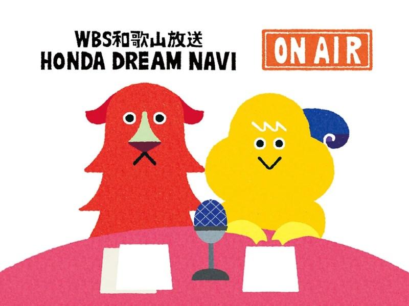 出演 HONDA DREAM NAVI WBS和歌山放送