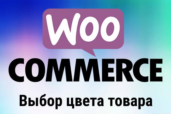 Плагин для выбора цвета товара картинкой на WooCommerce