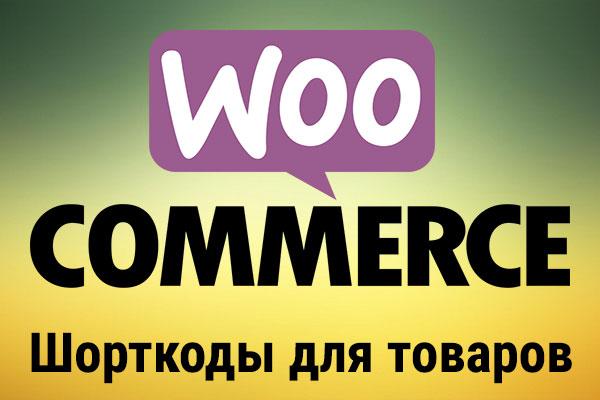WooCommerce шорткоды для вывода товаров и категорий