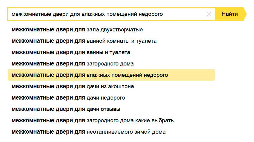 Низкочастотные запросы в Яндексе