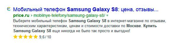Описание товара в выдаче Яндекса