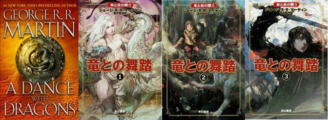Edición japonesa de Danza de Dragones