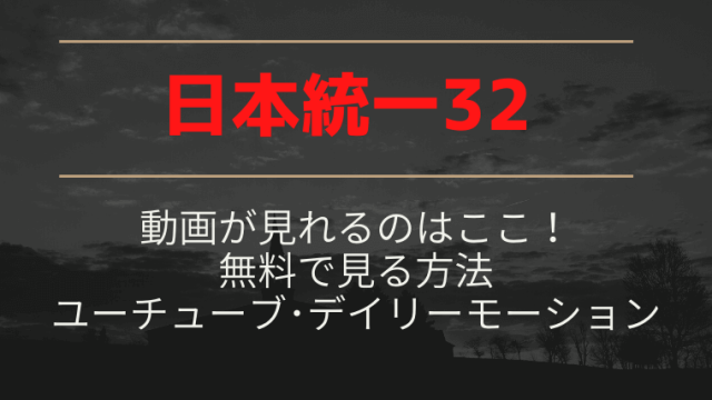 日本統一32無料で動画を見る方法