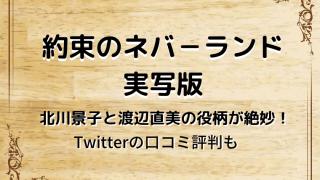 約束のネバーランド実写版・北川景子と渡辺直美の役柄