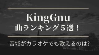 kinggnuキングヌー曲ランキング!カラオケ音域は