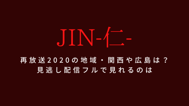 JIN仁再放送地域と日程・見逃し配信フル動画