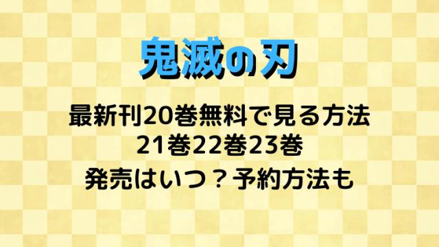 鬼滅の刃最新刊20巻無料&21巻22巻23巻発売日と予約方法