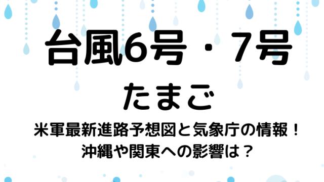 台風6号・7号たまご米軍と気象庁の進路予想