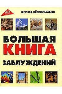 """Пеппельманн """"Большая книга заблуждений"""""""