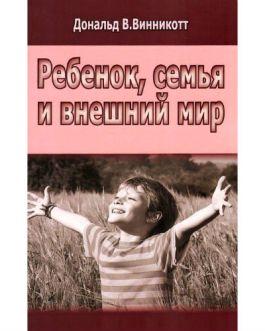 """Винникотт """"Ребенок, семья и внешний мир"""""""