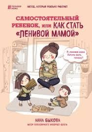 """Быкова А.. """"Самостоятельный ребенок, или как стать """"ленивой мамой"""""""