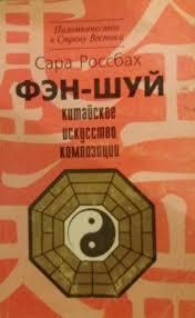 """Россбах С. """"Фэн-Шуй;китайское исскусство композиции"""""""