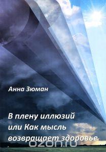 """Зюман """"В плену иллюзий, или как мысль возвращает здоровье"""""""