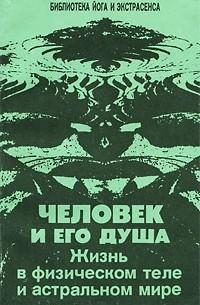 Иванов Ю. «Человек и его душа»