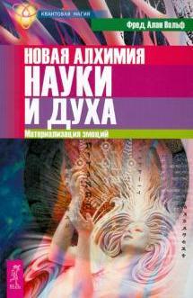 Вольф А. «Новая алхимия науки и духа. Материализа эмоций»