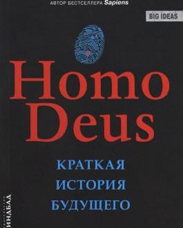 Харари Ю. «Homo Deus. Краткая история будущего» /мяг/