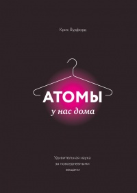 Вулфорд «Атомы у нас дома»