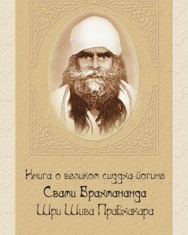 Свами Вишнудевананда Гири «Книга о великом сиддха-йогине Свами Брахмананда Шри Шива Прабхакара.»