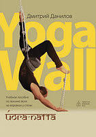 """Данилов Д. """"Йога-патта: Учебное пособие по технике йоги на веревках у стены-Yoga Wall."""" /тв/"""