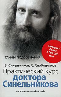 """Синельников В. """"Практический курс доктора Синельникова"""""""