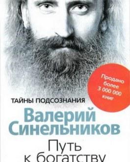 """Синельников В. """"Путь к богатству, или как стать богатым и счастливым""""/мяг/"""