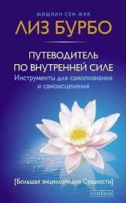 """Бурбо Л. """"Путеводитель по внутренней силе: инструменты для самопознания"""" /мяг/"""