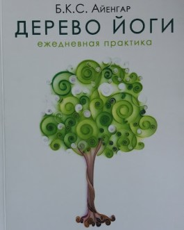 "Айенгар Б. ""Дерево Йоги.Ежедневная практика.""/мяг/"