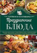 «Праздничные блюда в мультиварке»