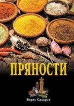 "Сахаров Б. ""Пряности"""