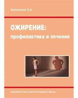 """Калмыков З.А."""" Ожирение: профилактика и лечение."""""""