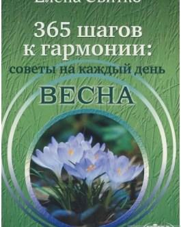 """Свитко Е. """"Весна 365 шагов к гармониии. совет на каждый день"""""""